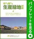 生産緑地対策パンフレット