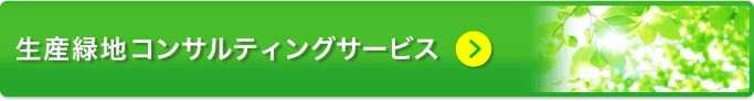 生産緑地コンサルティングサービス